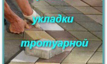 правила укладки тротуарной плитки