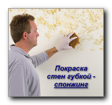Покраска стен губкой - спонжинг.
